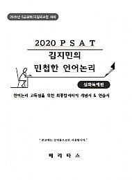 (심화) 2020 PSAT 김지민의 민첩한 언어논리