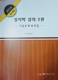 정치학 강의 2권 기출문제 요약집