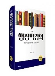 2019 행정학강의(전정판)