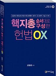 (품절)핵지총 순서대로 구성한 헌법 OX(구판) (2019대비 신간입고완료)
