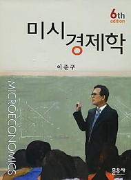 2014[제6판] 미시경제학 [양장] (제7판 신간 출간 됐음)
