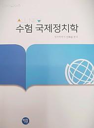 2018 수험 국제정치학