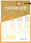 2018[제4판] 소비자보호법 {양장}
