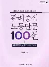 [2018]판례 중심 노동 단문 100선
