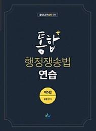 2019[제5판] 통합 행정쟁송법연습