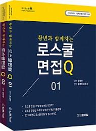 2018 황변과 함께하는 로스쿨면접 Q(01/02)