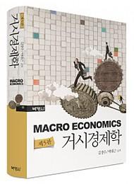 2015[제5판] 거시경제학 [양장]