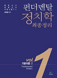 [2018] 펀더멘탈 정치학 최종정리(Vol.1 기본이론)