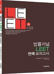 [2018] 법률저널 LEET 전국 모의고사