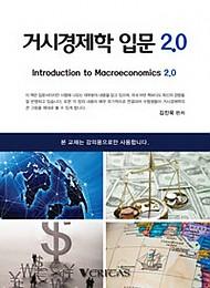 거시경제학 입문 2.0