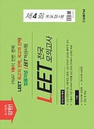 2020학년도 법률저널 LEET 전국 봉투 모의고사-4회 (19.06.23시행)