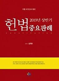 2019 상반기 헌법중요판례