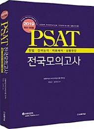 2019 PSAT 전국 모의고사 엄선 5회분