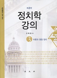 [2015] 정치학강의[3] -이론과 쟁점정리-