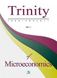 2018 트리니티 미시경제학(제5판)