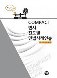 2020 COMPACT 변시 진도별 민법사례연습