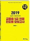 [2019] 5급공채·국립외교원 대비 헌법 진도별 모의고사