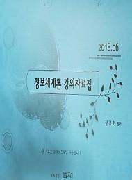 2018년 정보체계론 강의 자료집