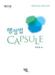 2020[제10판] 행정법 CAPSULE {핸드북}