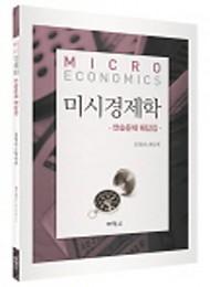 [2018] 미시경제학 연습문제 해답집