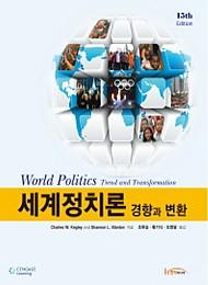 2014[제15판] 세계정치론: 경향과 변환