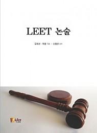 [2019] LEET 논술