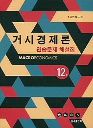 2018[제12판] 거시경제론 - 연습문제 해설집