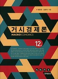 2018[제12판] 거시경제론{양장본}