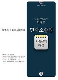 2019대비 법원직 민사소송법 기출해설