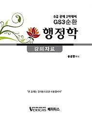 19대비 송윤현 행정학 3순환 강의자료