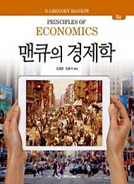 2018[제8판] 맨큐의 경제학