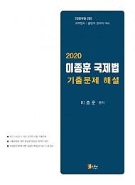 2020 이종훈 국제법 기출문제 해설