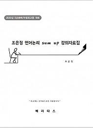 조은정 언어논리 sum up 강의자료집