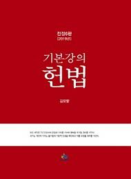 2019[전정6판] 기본강의 헌법{양장}