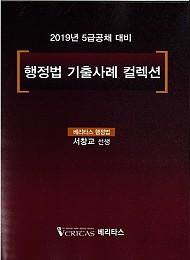 2019년 행정법 기출사례 컬렉션