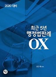 2020대비 최근 5년 행정법판례 OX