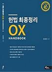[2019] 헌법 최종정리 OX 핸드북