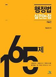 [2018] 행정법 실전논점 165제