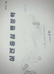 실전중심 행정학 2017.04