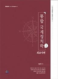 2019 통합 국제정치학(3)-외교사편