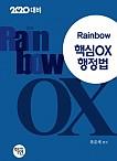2020대비 Rainbow 핵심OX 행정법