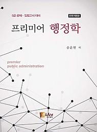 [2016] 프리미어 행정학