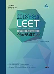 UNION 법학적성시험대비 2018 Best LEET 전국모의고사 [언어이해,추리논증 3회분]
