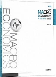 2019 거시경제학 마인드