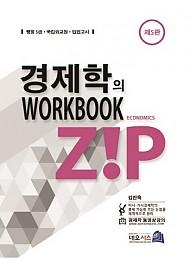 경제학의zip WorkBook[제5판]