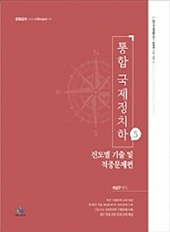 2019 통합 국제정치학 (5) 기출 및 적중문제편