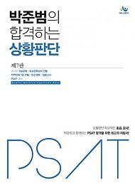 2018[제7판] PSAT 박준범의 합격하는 상황판단