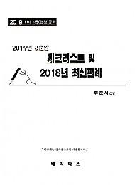 2019년 행정법3순환    체크리스트 및 2018년 최신판례