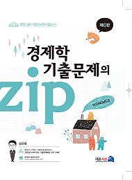 2018[제6판] 경제학 기출문제의 Zip