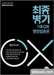 2019 최종병기 기출OX 행정법총론